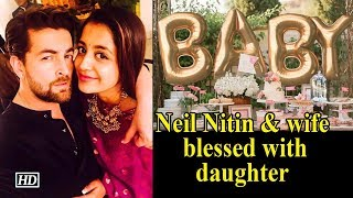 Neil Nitin Mukesh & wife Rukmini blessed with daughter - IANSLIVE