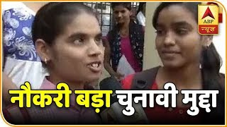Madhya Pradesh: Women casting vote for first time in Sagar seek better job from govt. - ABPNEWSTV
