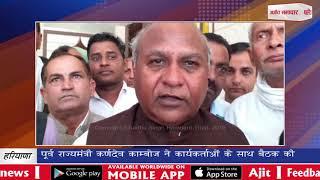 Video;रादौर:पूर्व राज्यमंत्री कर्णदेव काम्बोज ने कार्यकर्ताओं के साथ बैठक की