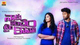Naaku Konchem Time Kavali Latest Telugu Short Film (2018) |TRP Media | Directed by Deep Suksena - YOUTUBE
