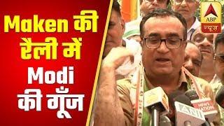 'Modi-Modi' sloganeering during Ajay Maken's visit - ABPNEWSTV