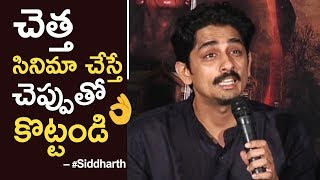 Siddharth Powerful Reply To Media Question | Extraordinary Reply | TFPC - TFPC