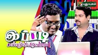 Ippadi Panreengale Ma 06-09-2015 – PuthuYugam TV Show