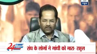 BJP complains to EC against Rahul Gandhi - ABPNEWSTV
