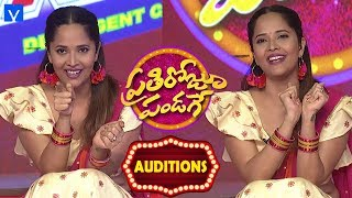 Prathi Roju Pandage AUDITIONS on 18th January 2020 - Audition Call For Brand New Ladies Show - #PRP - MALLEMALATV