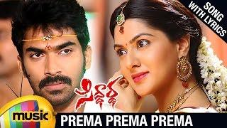 Siddhartha Latest Telugu Movie Songs   Prema Prema Prema Full Song With Lyrics   Sagar   Sakshi - MANGOMUSIC