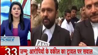Headlines: SC to hear plea to transfer Kathua rape case to Chandigarh on April 27 - ZEENEWS