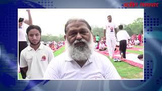 video : योग ने भारत को दुनिया में दिलाई अलग पहचान - अनिल विज