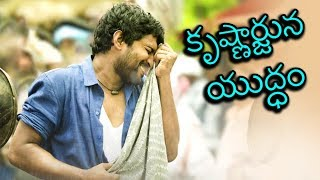 Nani's Krishnarjuna Yudham Official First Look | Tollywood News | Telugu New Movies | Nani | Anupama - RAJSHRITELUGU