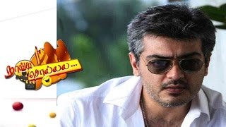 Ajith's Next Movie Confirmed – Naanga Solla – Peppers tv Tamil Cinema Gossip Show