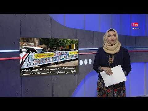 موجز الاخبار | 18 - 07 - 2019 | تقديم بسمة احمد | يمن شباب