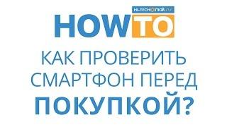 Как проверить смартфон перед покупкой?