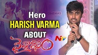 Hero Harish Interview about Vaisakham Movie || NTV - NTVTELUGUHD