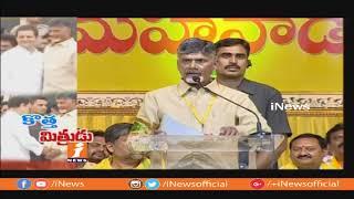 CM Chandrababu Naidu To Alliance With Congress In 2019 Election? | iNews - INEWS