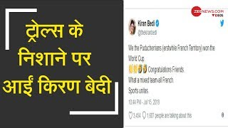 Kiran Bedi trolled for her tweet on FIFA World Cup 2018 - ZEENEWS