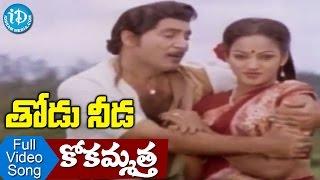 Thodu Needa Movie Songs - Kokammatta Kuturi Koka Song || Sobhan Babu, Radhika || Chakravarthy - IDREAMMOVIES