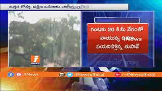 Cyclone Daye | Heavy Rains To Hit Odisha And Telugu States |High Alert In Coastal Area | iNews - INEWS