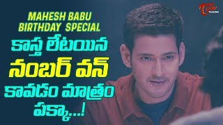 Mahesh Babu Birthday Special | Spyder | MB Unknown Facts - TELUGUONE