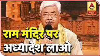 Bring ordinance on Ram Mandir, asks VHP international working president - ABPNEWSTV