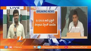 All Set For AICC Chief Rahul Gandhi Tour In Telangana   To Visits Hyderabad Today   iNews - INEWS