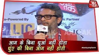 इंडस्ट्री की इनसाइड स्टोरी और गॉसिप में कितना फरक होता है | #SahityaAajTak18 - AAJTAKTV