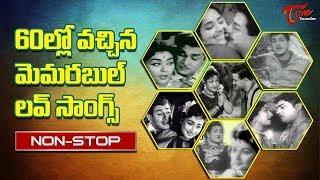 60ల్లో వచ్చిన మెమరబుల్ లవ్ సాంగ్స్ | Telugu Old Memorable Love Songs | Old Songs Collection - TELUGUONE