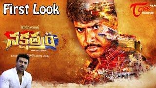 Nakshatram Movie First Look || Sundeep Kishan, Regina | #Nakshatram - TELUGUONE