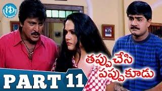 Tappuchesi Pappu Koodu Full Movie Part 11 || Mohan Babu, Srikanth, Gracy Singh || Kodandarami Reddy - IDREAMMOVIES