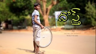 Dosth || Telugu Short Film || Wolf Years Productions - YOUTUBE