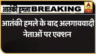 Strict Action Taken Against Separatist Leaders | ABP News - ABPNEWSTV