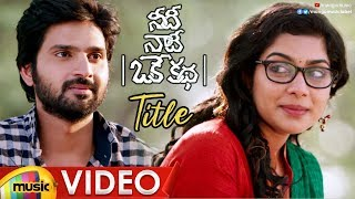 Needi Naadi Oke Katha Title Song Full Video | NNOK Movie Songs | Sree Vishnu | Satna Titus - MANGOMUSIC
