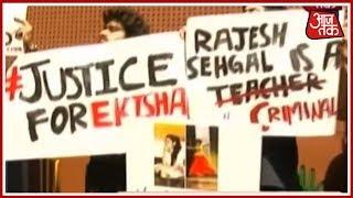 इकीशा को इंसाफ दिलाने के लिए सडकों पर उतरे लोग   India 360 - AAJTAKTV