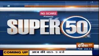 आज की 50 बड़ी खबरें | Super 50 | January 15, 2019 - INDIATV