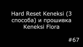 Все способы сбросить до заводских настроек Keneksi и прошивка Keneksi Flora