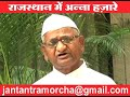 Anna Hazare's Jantantra Yatra in Rajasthan from 4 May 2013