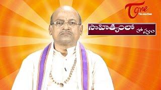 Garikipati Narasimha Rao Latest Pravachanam | Sahityamlo Hasyam | Episode 268 | TeluguOne - TELUGUONE