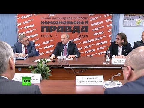 11.01.2018 Владимир Путин встречается с представителями российских печатных СМИ и информагентств