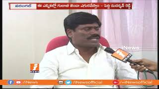TRS Leader Peddireddy Sudarshan Reddy Face To Face Over Narsampet Constituency Election | iNews - INEWS