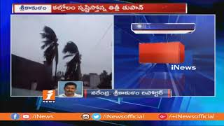 Title Cyclone To Effects On Srikakulam | Heavy Rains In Srikakulam | iNews - INEWS