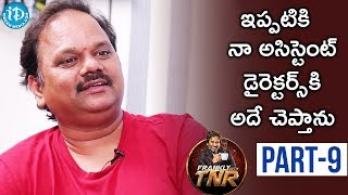 Director V N Aditya Exclusive Interview Part #9 | Frankly With TNR | Talking Movies With iDream - IDREAMMOVIES