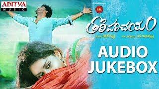 Tholiparichayam Songs Jukebox || Tholi Parichayam Movie || L. RadhaKrushna - ADITYAMUSIC