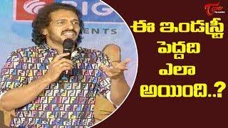 ఈ ఇండస్ట్రీ పెద్దది ఎలా అయింది.... | Upendra's I Love You Movie Trailer launch | TeluguOne - TELUGUONE