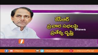 TRS Plans For KCR Election Campaign in Telangana Districts | Assembly Elections 2018 | iNews - INEWS