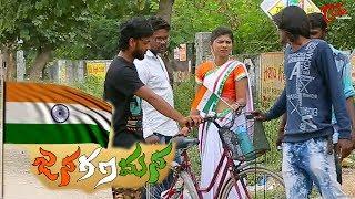 Jana Gana Mana| Latest Telugu Short Film 2017 | Directed by R R  Yuva Tyson Manjunatha Reddy| #Telug - YOUTUBE