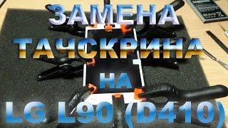 Замена тачскрина на LG L90 (D410) при помощи клея B-7000