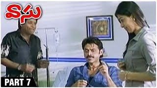 Vasu Full Movie Part 7 | Venkatesh | Bhoomika Chawla | Ali | Sunil - RAJSHRITELUGU