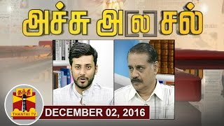 Achu A[la]sal 02-12-2016 Trending Topics in Newspapers Today | Thanthi TV Show