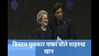 In Graphics:  Shah Rukh Khan says he is 'honoured' to receive the Crystal Award along side - ABPNEWSTV