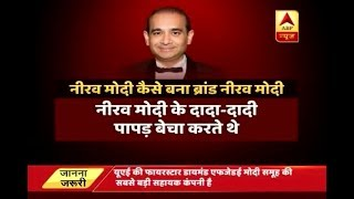 PNB Scam: HUGE REVELATION: Nirav Modi's grandparents used to sell wafers - ABPNEWSTV
