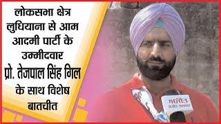 लोकसभा क्षेत्र लुधियाना से आम आदमी पार्टी के उम्मीदवार प्रो. तेजपाल सिंह गिल के साथ विशेष बातचीत
